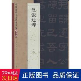 中国碑帖百部经典丛编:汉张迁碑(隶书卷)