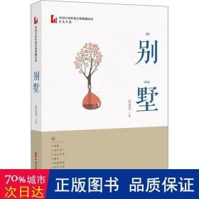 别墅(中国专业作家小说典藏文库·肖克凡卷)