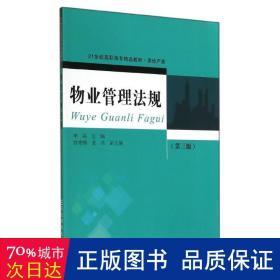 物业管理法规:房地产类(第3版)/21世纪高职高专精品教材