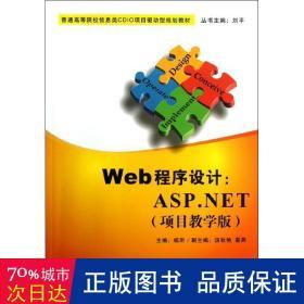 普通高等院校信息类CDIO项目驱动型规划教材·Web程序设计:ASP.NET(项目教学版)
