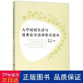 大学校园生活与消费安全法律常识读本
