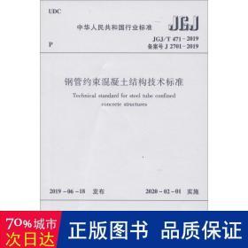 钢管约束混凝土结构技术标准 jgj/t 471-2019 备案号 j 2701-2019 建筑规范  新华正版
