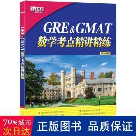 GRE&GMAT数学考点精讲精练
