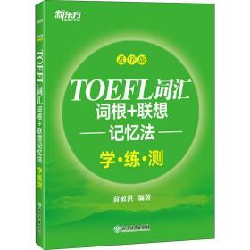 新东方 TOEFL词汇词根+联想记忆法:乱序版学练测
