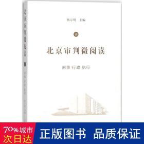 北京审判微阅读(七):刑事、行政、执行