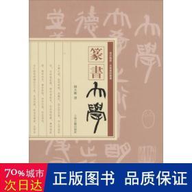 走近翰墨·名家书经丛书:篆书《大学》