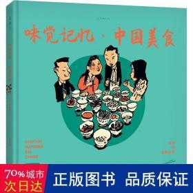 """老乔的漫游绘本:味觉记忆·中国美食(一个法国大叔的""""逛吃""""日记。舌尖上的旅行绘本,吊人胃口睡前慎读)"""