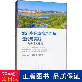城市水环境综合治理理论与实践:六大技术系统
