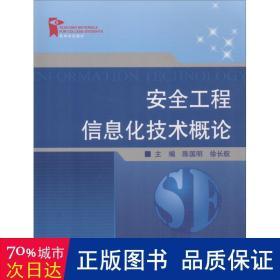 安全工程信息化技术概论 大中专理科科技综合 陈国明 徐长航 新华正版