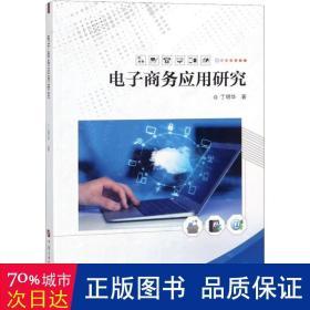 电子商务应用研究