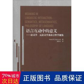 语言互动中的意义 ——基于语义、元语义及语言哲学视角