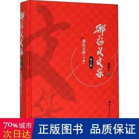 邢福义文集(第3卷语法文章下编)