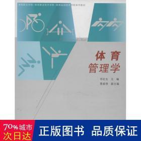 体育管理学/体育职业学校·体育职业技术学院·体育运动技术学院系列教材