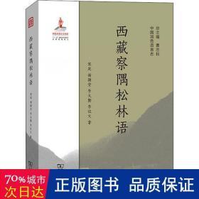 西藏察隅松林语 语言-少数民族语言 宋成 等 新华正版
