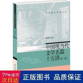 中国现当代文学名篇十五讲(第2版) 中国现当代文学理论 陈思和 新华正版