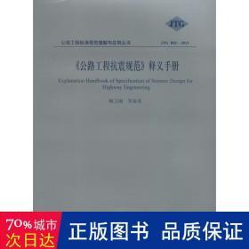 《公路工程抗震规范》释义手册(JTG B02-2013)