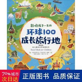 影响孩子一生的环球100成长旅行地/幼儿趣味世界地理绘本(精选版)