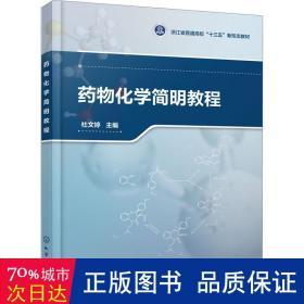 药物化学简明教程(杜文婷)