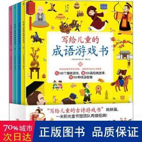 写给儿童的成语游戏书(全4册)