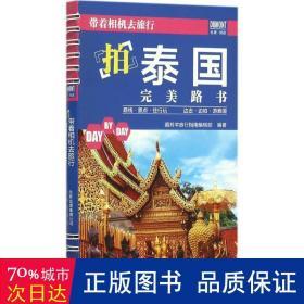 带着相机去旅行:拍泰国完美路书