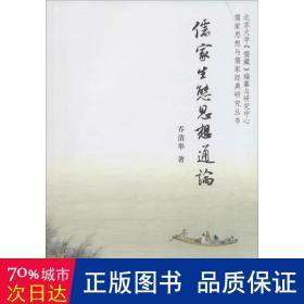 儒家思想与儒家经典研究丛书:儒家生态思想通论