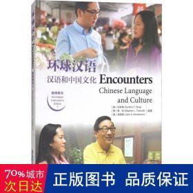 环球汉语 3 教师用书 汉语和中国文化