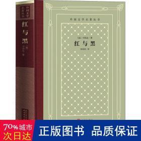 红与黑 外国文学名著读物 ()司汤达 新华正版