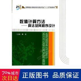 """数值计算方法:算法及其程序设计/高等院校计算机科学与技术专业""""十二五""""规划教材"""
