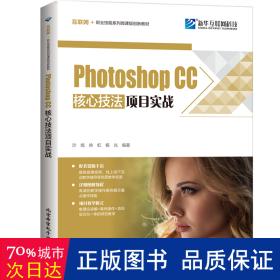 PhotoshopCC核心技法项目实战