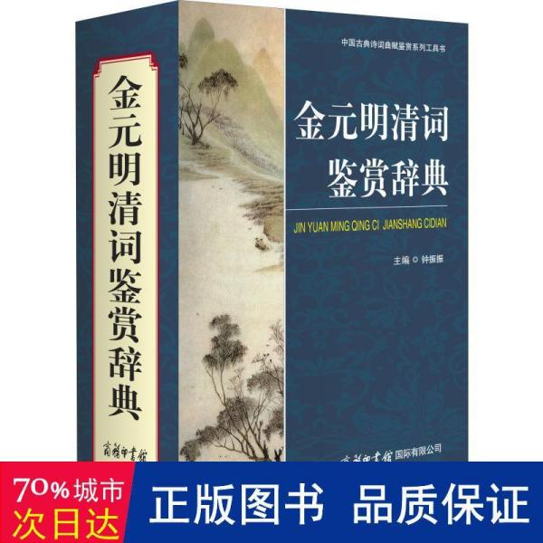 金元明清词鉴赏辞典