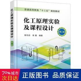 化工原理实验及课程设计(第二版)(陈均志)