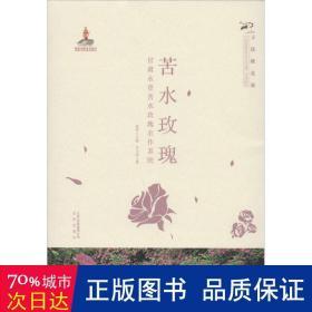 苦水玫瑰:甘肃永登苦水玫瑰农作系统