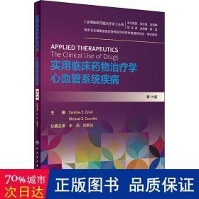 实用临床药物治疗学 ·心血管系统疾病(翻译版)