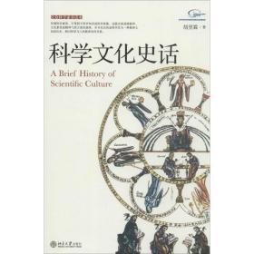 公众科学素养读本:科学文化史话