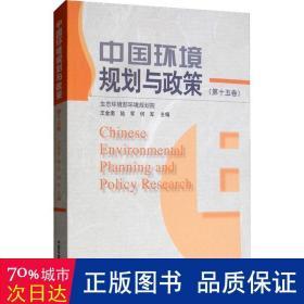 中国环境规划与政策(第15卷)