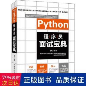 Python程序员面试宝典剑指offer