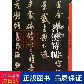 中国历代经典碑帖:苕溪诗帖