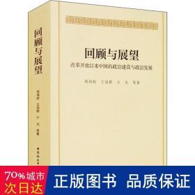 回顾与展望-(改革开放以来中国的政治建设与政治发展)