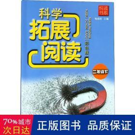 科学拓展阅读(二年级下)/悦读书系