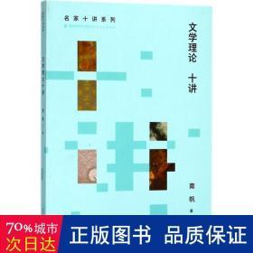 文学理论十讲/名家十讲系列