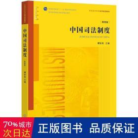 中国制度(第4版) 法学理论 谭世贵主编 新华正版