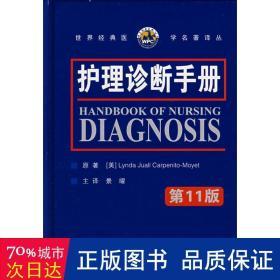 护理诊断手册(第11版)