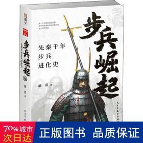 步兵崛起:先秦千年步兵进化史