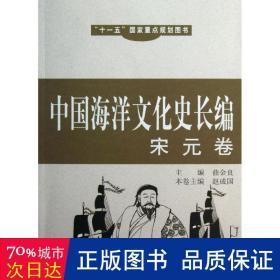 中国海洋文化史长编(宋元卷)
