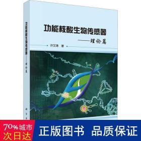 功能核酸生物传感器——理论篇