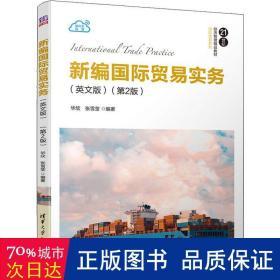 新编国际贸易实务(英文版)(第2版)(21世纪经济管理精品教材·国际贸易系列)