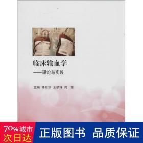 临床输血学:理论与实践