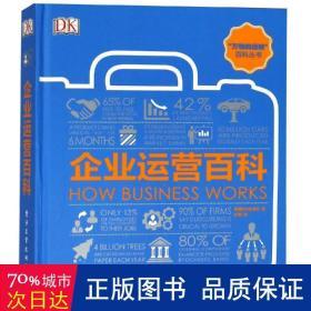 企业运营百科(全彩) 管理实务 英国dk出版社 新华正版