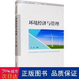 环境经济与管理