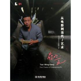 蔡明亮:从电影到当代/艺术:Tsai Ming-liang From Cinema to Contemporary/art